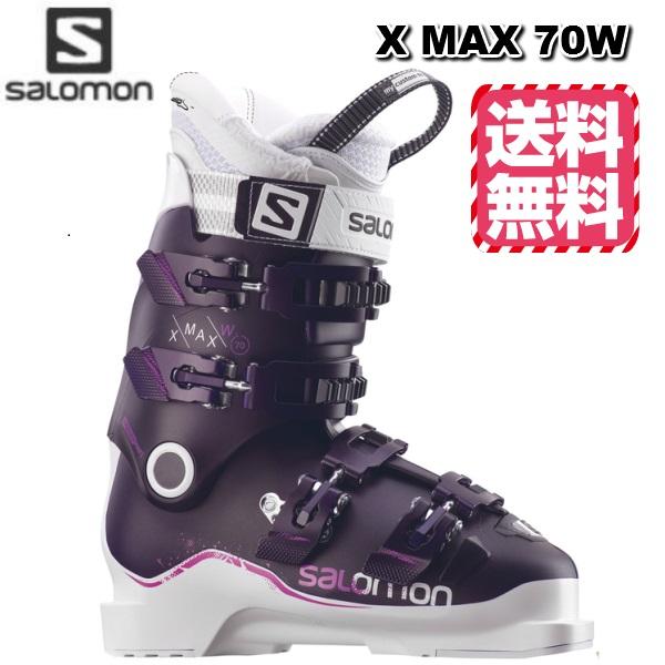 2018【SALOMON】サロモン スキーブーツ足型フィット!中・上級向け X MAX 70 W【送料無料】