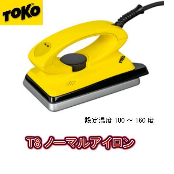 【お買物マラソン期間P5倍】【TOKO】トコ T8 ノーマルアイロン スキー/スノボ/スノーボード/チューンナップ/お手入れ