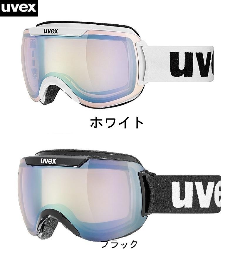 【UVEX】ウベックスゴーグル downhill2000VLM 色が変わる調光レンズ/球面レンズ/スキー/スノボ/スノーボード/送料無料