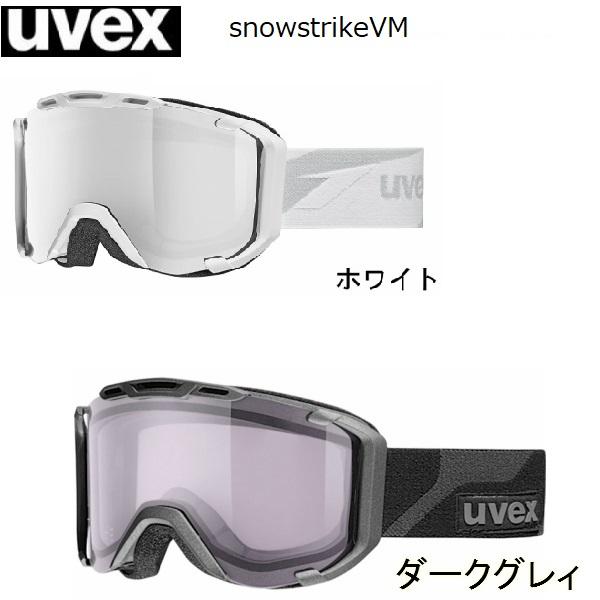 【UVEX】ウベックスゴーグル snowstrikeVM 色が変わる調光レンズ/ダブルレンズ/スキー/スノボ/スノーボード/送料無料