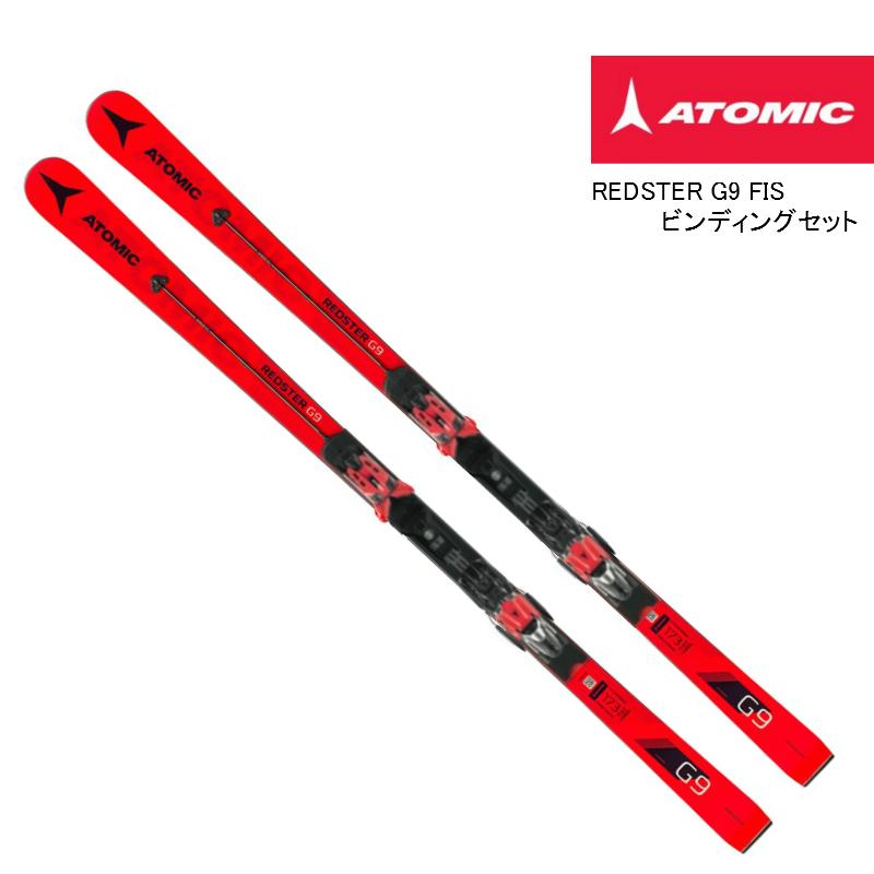 2018 2019 ATOMIC REDSTER G9 FIS + X12VAR set 173cm/180cm/186cmアトミック レッドスター/スキー/セットスキー/ジャイアントスラローム/送料無料