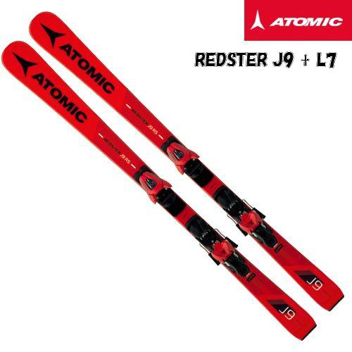 2018/2019 ATOMIC REDSTER J9 +L7 アトミック レッドスター/こども/子供/キッズ/KIDS/ジュニア/スキー/セットスキー/送料無料