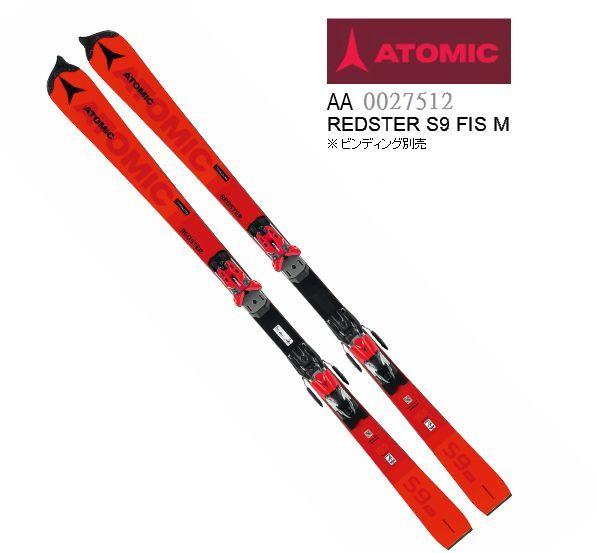 【お買物マラソン期間P5倍】2019 2020 ATOMIC REDSTER S9 FIS M アトミック レッドスター 165cm レーシング 板のみ