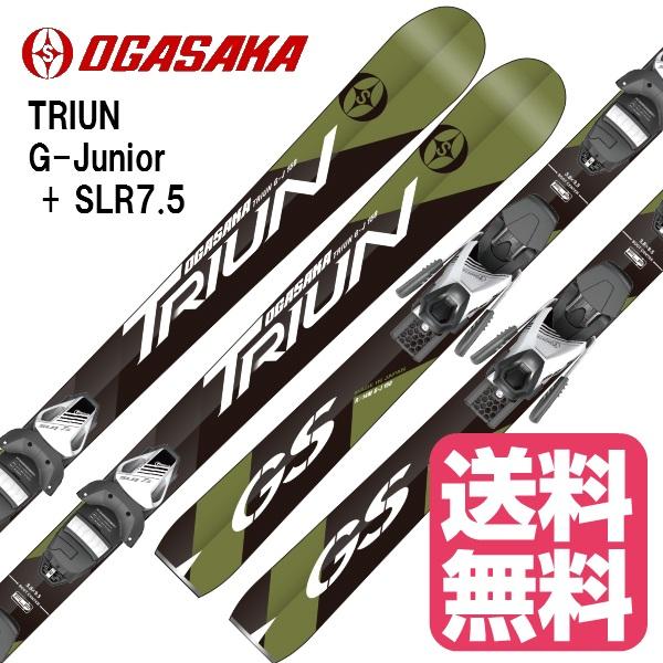 【お買物マラソン期間限定大特価】2017/2018 OGASAKA G-Junior オガサカスキーJuniorシリーズ チロリアSLR7.5ACビンディング付 こども スキー 板 ジュニア キッズ/送料無料
