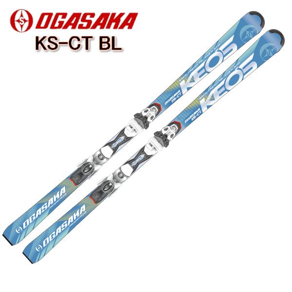 2018/2019 OGASAKA KS-CT/BL +PR11MBS オリジナルセット オガサカスキー Keo'sLine ケオッズ ビンディング付 スキー板/送料無料