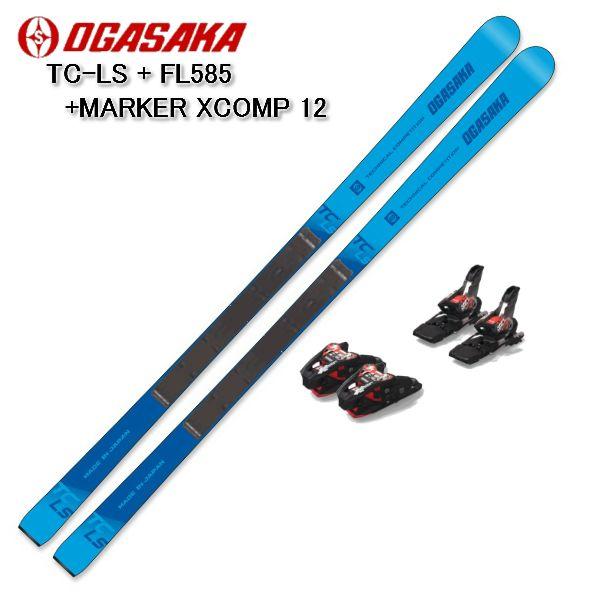 オガサカ 2020 OGASAKA TC-LS + FL585 + MARKER XCOMP 12 中級 上級 マーカー金具付