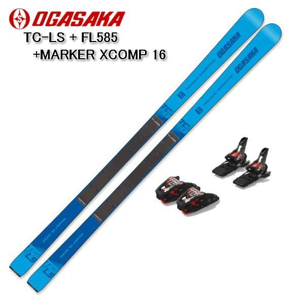 オガサカ 2020 OGASAKA TC-LS + FL585 + MARKER XCOMP 16 中級 上級 マーカー金具付