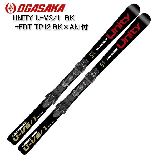 オガサカ 2020 2021 OGASAKA UNITY U-VS 1 BK+マーカー FDT12 TPX  スキー 板 上級 金具付 20 21
