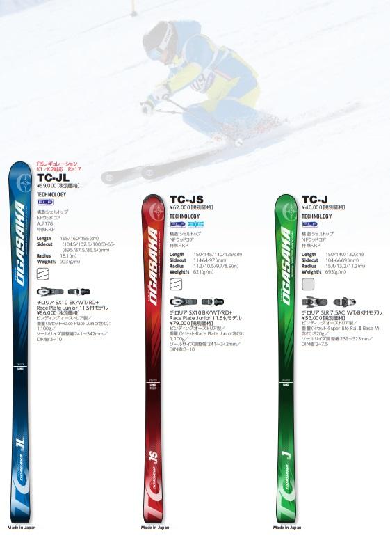 フジオカシ 2018/2019 SLR7.5AC OGASAKA 板 TC-J オガサカスキーJunior TCシリーズ チロリア SLR7.5AC ビンディング付 TC-J こども スキー 板 ジュニア キッズ/送料無料, 添上郡:0dd4e8eb --- business.personalco5.dominiotemporario.com