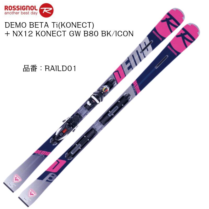 ロシニョール 2019 2020 ROSSIGNOL DEMO BETA TI KONECT+ NX 12 KONECT GW B80  スキー デモ ベータ ビンディングセット