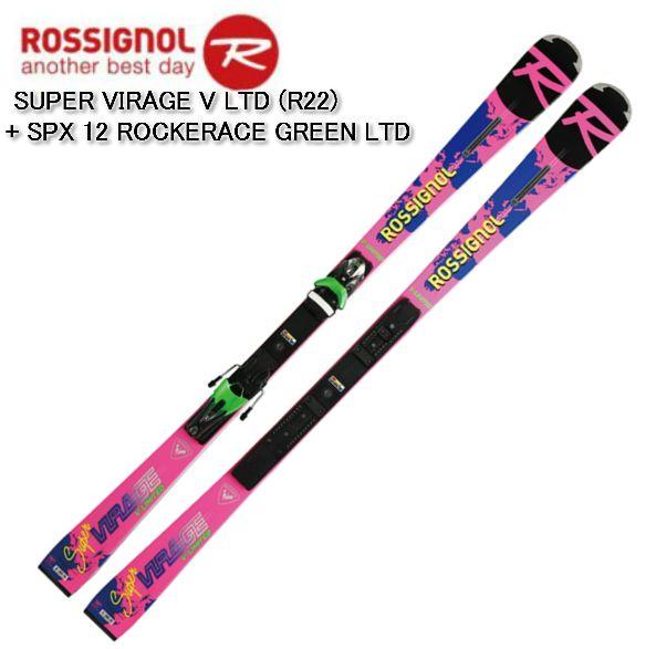 ロシニョール 2020 2021 ROSSIGNOL SUPER VIRAGE V LTD R22 + SPX 12 ROCKERACE GREEN LTD  スキー ビンディングセット スキー 20 21