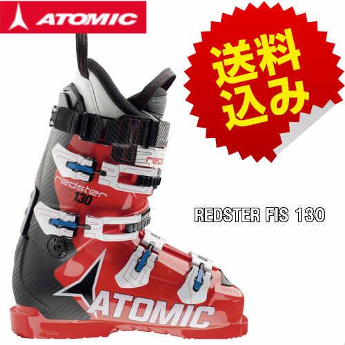 【ATOMIC】アトミック スキーブーツ 2016/2017 REDSTER FIS 130/レッドスター/【送料無料】
