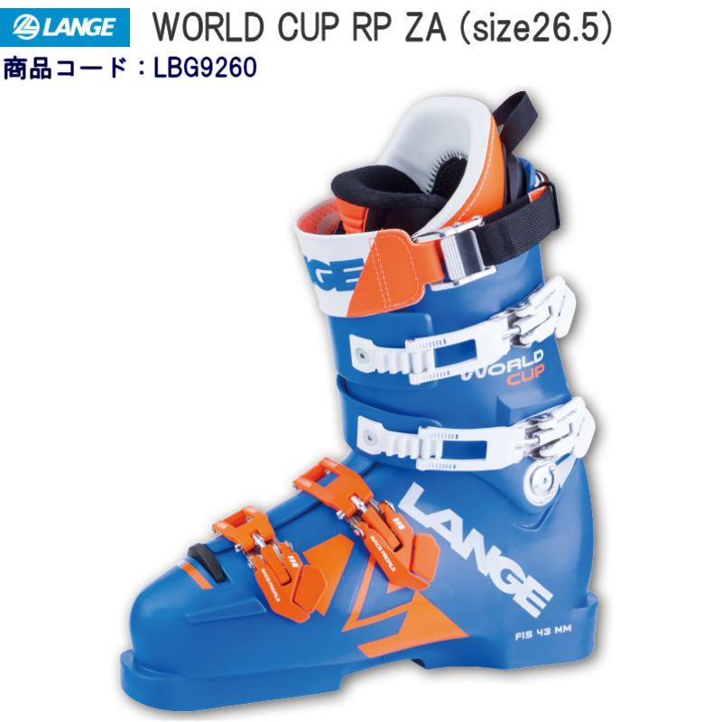【LANGE】ラングスキーブーツ 2017/2018 WORLD CUP RP ZA 26.5cm レーシング【送料無料】スキー靴