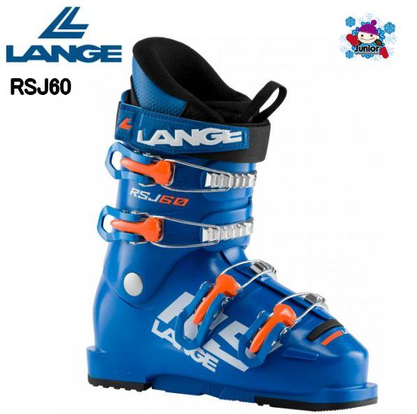 【お買物マラソン期間P5倍】2019 2020 LANGE RSJ 60 ラング ジュニア用スキーブーツ 4バックル キッズ 子供 男の子 女の子
