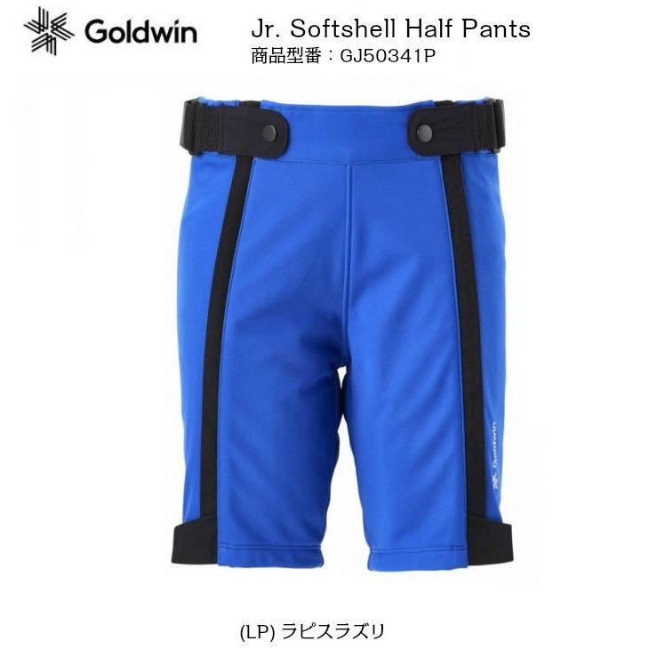 ゴールドウィン 即納品 2021 Goldwin Junior Softshell Half Pants Blue GJ50341P ハーフパンツ レーサー ジュニア
