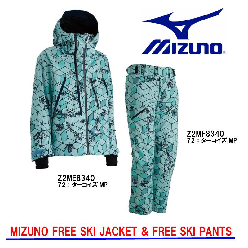 2018/2019 MIZUNO ミズノ FREE SKI JACKET + PANTS Z2ME8340 + Z2MF8340 ターコイズMP ジャケット パンツ 上下セット XSサイズ 送料無料 展示品