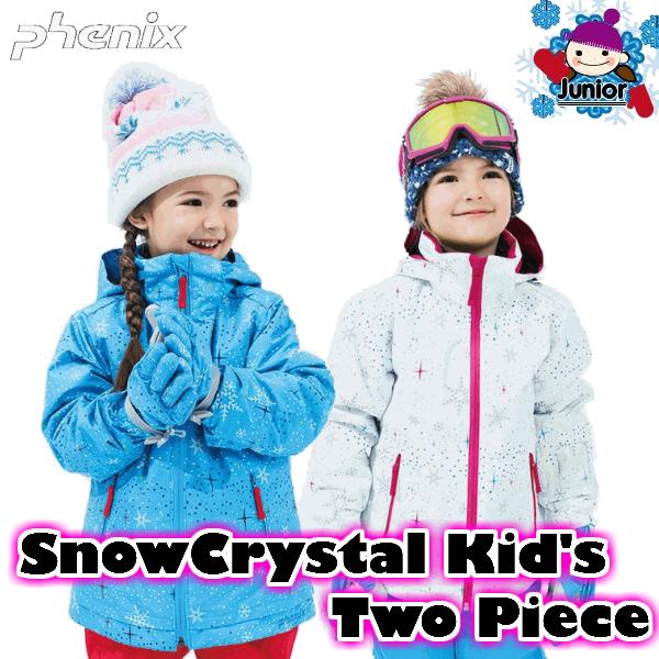 【お買物マラソン期間P5倍】スキーウエア【PHENIX】2018 フェニックス☆こども用スキーウェア Snow Crystal Kid's Two-Piece ツーピースPS7H22P75 スキー キッズ ジュニア 子供 女の子 上下セット ジャケット&パンツ 90 100 110 120 ガールズ