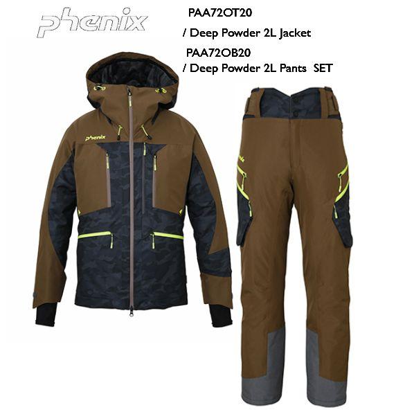 フェニックス 即納品 2021 Phenix Deep Powder 2L Jacket & Pants SET PAA72OT20 PAA72OB20 BR  ディープパウダー 2レイヤージャケット パンツ 上下セット