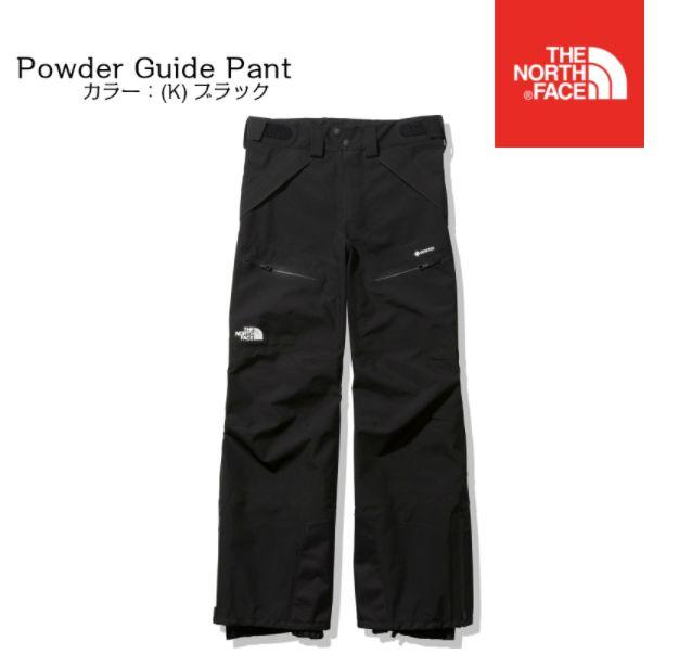 THE NORTH FACE ノースフェイス ゴアテックス スキー スノボ パウダーガイドパンツ ブラック 流行 ご注文で当日配送 POWDER メンズ GUIDE レディス PANT