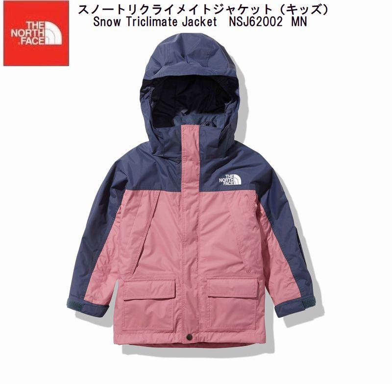 THE NORTH FACE ノースフェイス ブランド激安セール会場 中綿入り ベスト付 キッズ 新品未使用正規品 Triclimate メイサローズ Snow Jacket MN NSJ62002 スノートリクライメイトジャケット