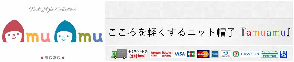 amuamu:新潟県見附市発、薄くて軽くて暖かい医療用ニット帽子です。
