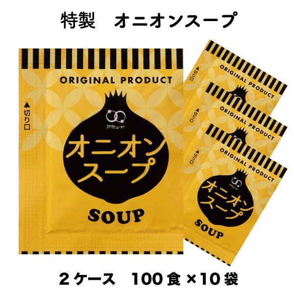 送料無料 業務用 口コミで大人気安心アミュードブランドオニオンスープ 玉ねぎ(玉葱) たまねぎ 粉末 乾燥スープ 即席 インスタントオニオンスープ (3.8g × 100食入×10袋×2ケース)小袋 調味料 アミュード お弁当 即席 コブクロ