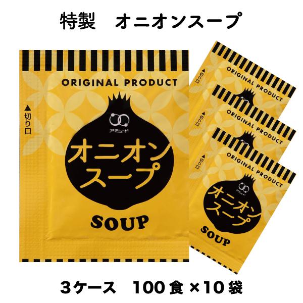 送料無料 業務用 口コミで大人気安心アミュードブランドオニオンスープ 玉ねぎ(玉葱) たまねぎ 粉末 乾燥スープ 即席 インスタントオニオンスープ (3.8g × 100食入×10袋×3ケース)小袋 調味料 アミュード お弁当 即席 コブクロ