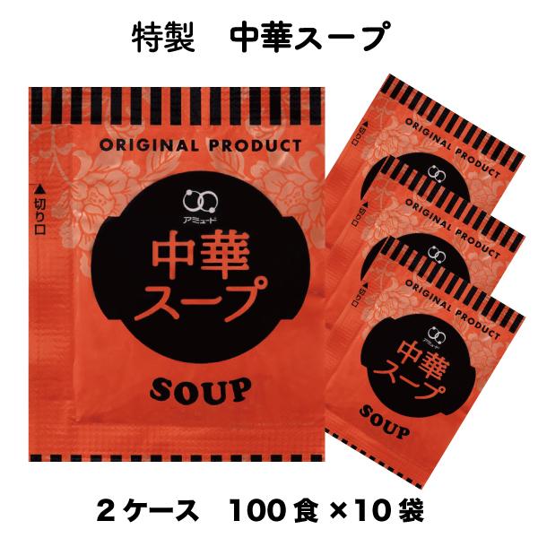送料無料 業務用 中華スープ インスタント 粉末 乾燥スープ 即席中華スープ (4.2g×100食入×10袋×2ケース)小袋 調味料 アミュード お弁当 即席 コブクロ【あす楽】