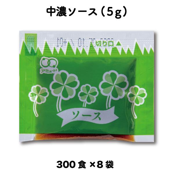 ソース 中濃ソース 小袋 調味料 アミュード お弁当  ソース 中濃ソース ソース(5g×300食入×8袋)小袋 調味料 アミュード お弁当 即席 コブクロ