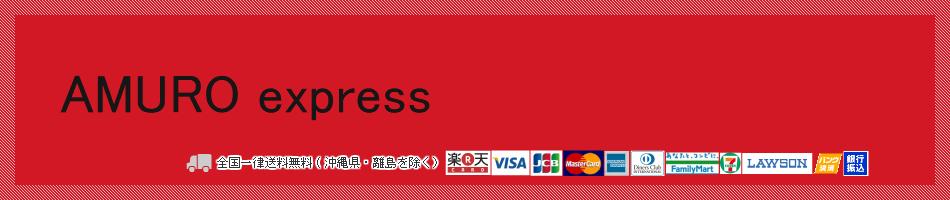 AMURO express:迅速丁寧な発送を心がけております。