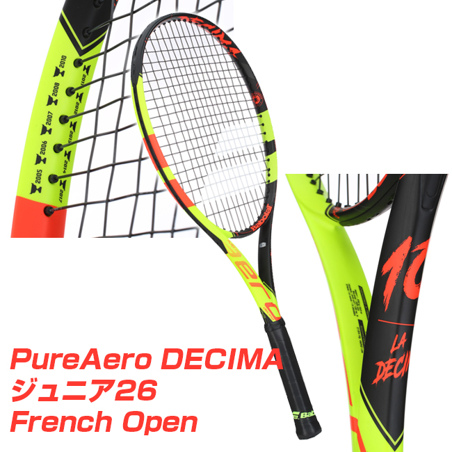 【グラファイト素材】バボラ(Babolat) ピュアアエロ ジュニア26 Decimaデシマ FrenchOpen BF140228(海外正規品)【2018年3月登録 硬式テニスラケット】