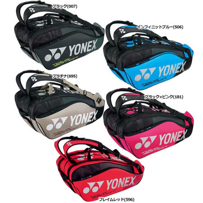 【9本収納】ヨネックス(YONEX) 2018 ラケットバッグ 9 BAG1802N【2018年2月登録】