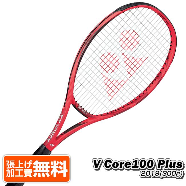 【27.5インチタイプ】ヨネックス(YONEX) 2018 VCORE100+(プラス) (300g) フレイムレッド 海外正規品 硬式テニスラケット 18VC100PYX(19y1m)[AC]