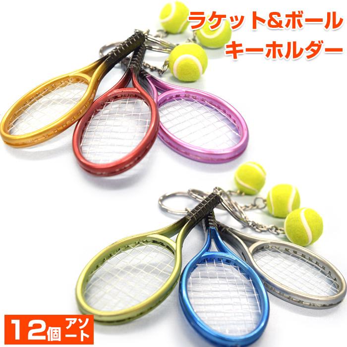 即納 メール便可 2cmのボールと9cmのラケット 試合の景品などにも 12個アソート ミニチュア 次回使えるクーポンプレゼント 実物 25%OFF 17y9m テニスラケット ボールキーホルダー メタリックカラー