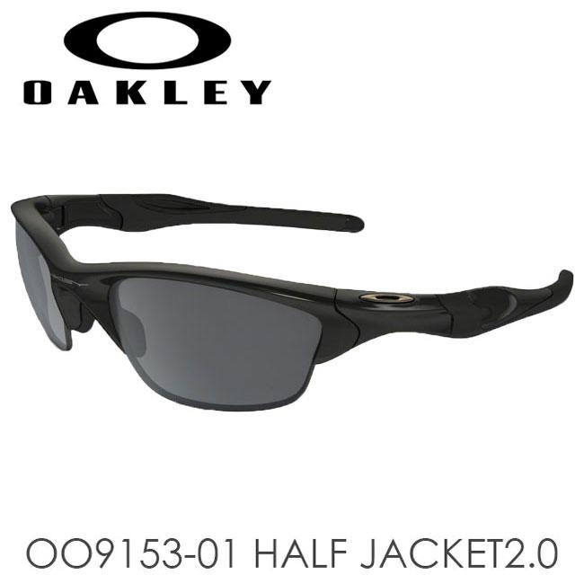 年内8%OFF&元旦から最大10%OFFクーポン】オークリー(OAKLEY) スポーツサングラス(アジアンフィット) OO9153-01 HALF JACKET2.0(ハーフジャケット2.0)海外正規品Polished 黒/黒 Iridium[次回使えるクーポンプレゼント]