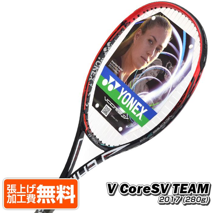 在庫処分特価】【日本未発売モデル】ヨネックス(YONEX) Vコア エスブイ チーム(280g) 海外正規品 VCSVTGE【2018年4月登録 硬式テニスラケット】[AC]次回使えるクーポンプレゼント