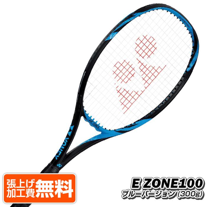 クーポン対象】【ブルー】ヨネックス(YONEX) 2018 イーゾーン100(YONEX EZONE 100)(300g)ブルー 海外正規品 17EZ100YX Eゾーン【2018年1月登録 硬式テニスラケット】次回使えるクーポンプレゼント