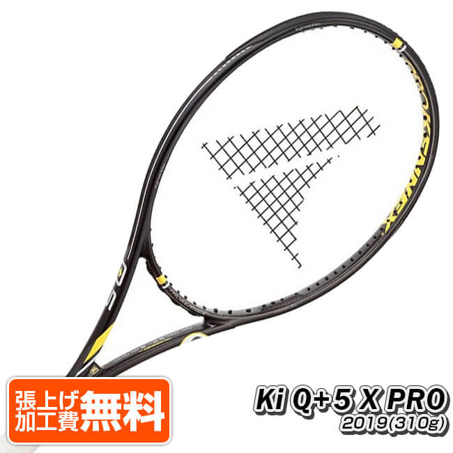 今なら次回使えるクーポンプレゼント】[27.5インチ]プロケネックス(ProKennex) 2019 Ki Q+5 X PRO (310g) イエロー 硬式テニスラケット CO-14689(19y2m)Qプラス5Xプロ[AC]