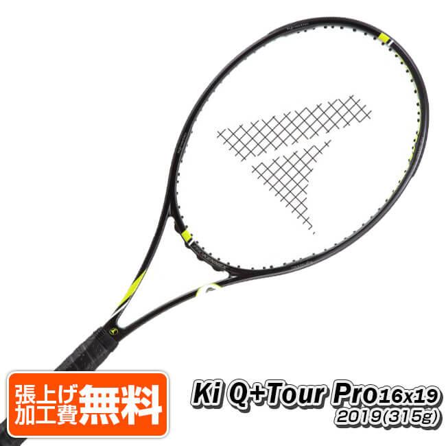 驚きの値段で 今なら次回使えるクーポンプレゼント】[16x19]プロケネックス(ProKennex) 2019 Ki (315g) Q+ Tour 2019 Pro (315g) 16x19 Q+ ライム 硬式テニスラケット CL-13417(19y2m)Qプラス ツアープロ[AC], LA MUSE:a8c7bb74 --- canoncity.azurewebsites.net