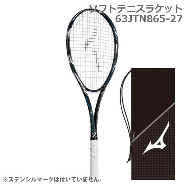ミズノ(MIZUNO) ディオス50R ハイブリッドブラック×フューチャーブルー 国内正規品 ソフトテニスラケット 63JTN865-27(19y2m)次回使えるクーポンプレゼント