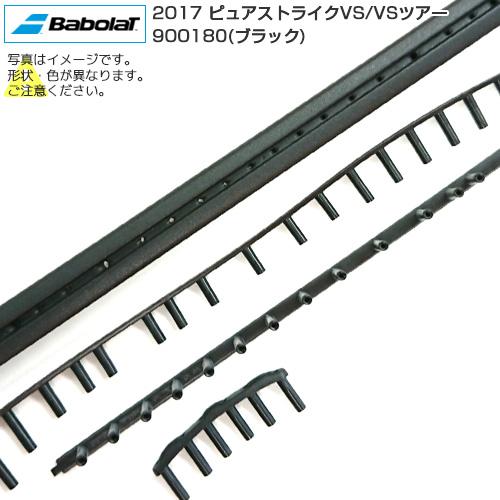 即納 メール便可 グロメット 硬式テニス バボラ BABOLAT 2017 激安通販販売 次回使えるクーポンプレゼント ピュアストライクVS 人気海外一番 ピュアストライクVSツアー 900180