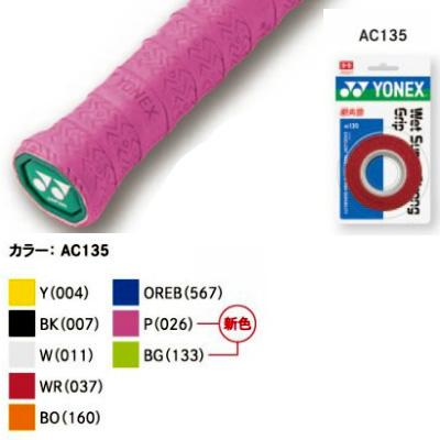 即納 格安店 メール便可 激安格安割引情報満載 3本入 ヨネックス ウェットスーパーストロンググリップ AC135 Yonex Wet Super Overgrip 次回使えるクーポンプレゼント Grip Strong 3Pack グリップテープ Tape