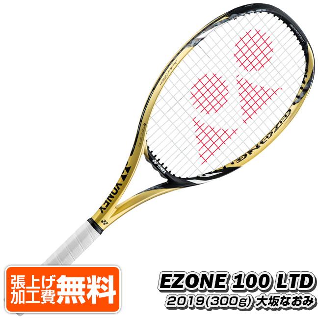 マラソン最終日7時間限定10%OFFクーポン】[大坂なおみ限定モデル]ヨネックス(YONEX) EZONE100(300g) OSAKA LTD GOLD イーゾーン100 大坂なおみ リミテッド 硬式テニスラケット EZ100LTDYX-016(19y7m)[AC][次回使えるクーポンプレゼント]