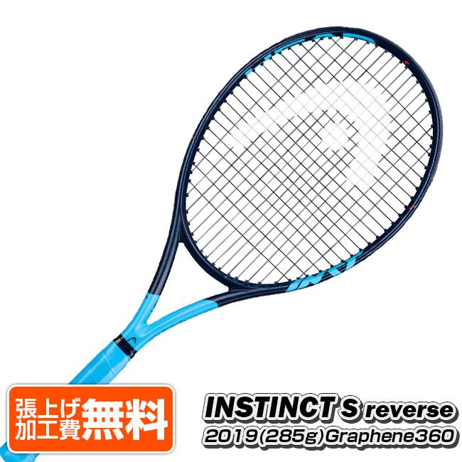 ヘッド(HEAD) 2019 グラフィン360 インスティンクトS リバース INSTINCT S REVERSE (285g) 海外正規品 硬式テニスラケット 230929(19y9m)[NC][次回使えるクーポンプレゼント]