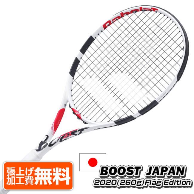 [ジャパン コスメ]バボラ(Babolat) 2020 ブースト ジャパン JP フラッグエディション (260g) 海外正規品 硬式ラケット 121214-331 Japan(20y1m)[AC][次回使えるクーポンプレゼント]