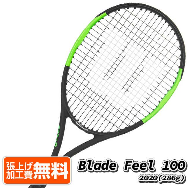 ウィルソン(Wilson) ブレードフィール 100 (286g) 海外正規品 硬式テニスラケット WR018610-ブラック×グリーン(20y1m)[NC][次回使えるクーポンプレゼント]