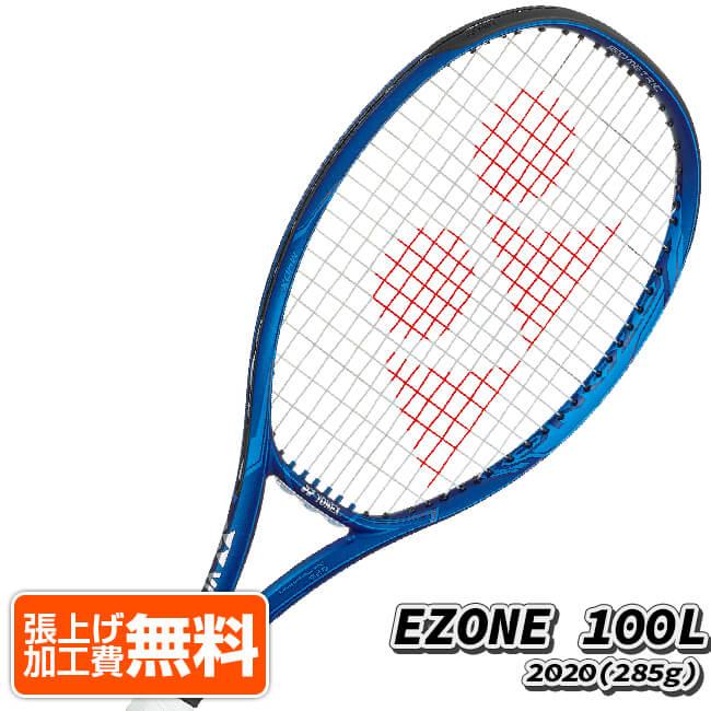 【送料無料】【即納・ガット張り無料】 ヨネックス(YONEX) 2020 イーゾーン100L Eゾーン100L (285g) EZONE 海外正規品 硬式テニスラケット 06EZ100LYX-566ディープブルー(20y2m)[NC][次回使えるクーポンプレゼント]