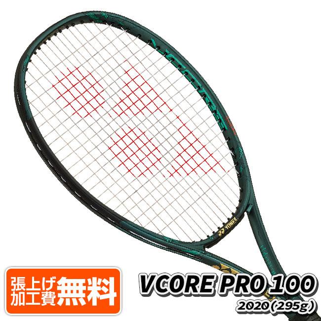 [日本限定モデル]ヨネックス(YONEX) 2020 Vコア プロ 100(VCORE PRO 100) (295g) 国内正規品 硬式テニスラケット 02VCPJ-505 マットグリーン(20y4m)[次回使えるクーポンプレゼント]