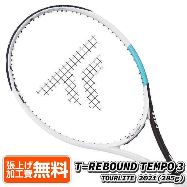テクニファイバー(Tecnifibre) T-REBOUND TEMPO3 TOURLITE2021 ティリバウンドテンポ3ツアーライト2021 (285g) 海外正規品 硬式テニスラケット 14REB2851(20y4m)[次回使えるクーポンプレゼント]