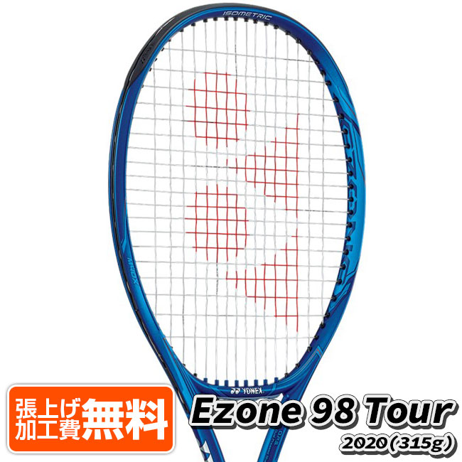 DPB(20y7m)[AC][次回使えるクーポンプレゼント] TOUR 06EZ98TRYX-566 (315g) 2020 ヨネックス(YONEX) 98 イーゾーン98ツアー 硬式テニスラケット 海外正規品 EZONE